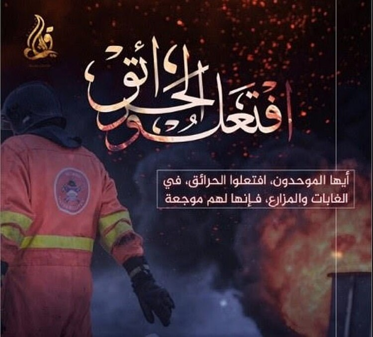 Imagen del ISIS llamando a incendiar los bosques de Europa y Estados Unidos.