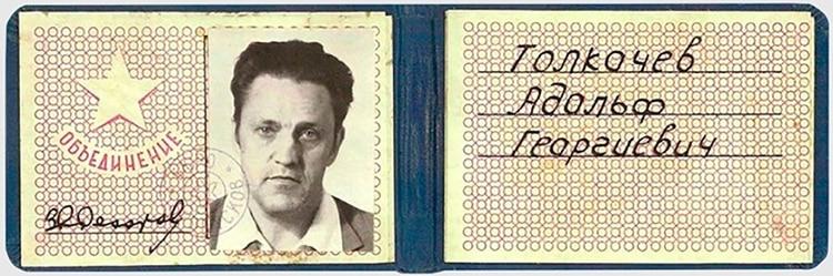 Un falso carnet de identificación creado por la CIA a nombre de Adolf Tolkachiev para intentar sacar documentos secretos del instituto soviético en el que trabajaba