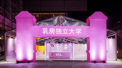 China Breast Cancer Exhibition en Shanghai, China