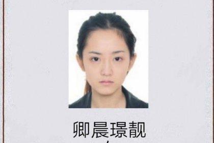 La ficha de búsqueda de la mujer cautivó a las redes sociales (Foto: @cnpoliceofficer)