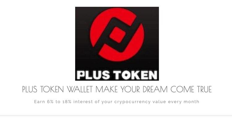 PlusToken prometía hacer realidad los sueños y ofrecía ganancias de entre el 6% y el 18% mensuales.