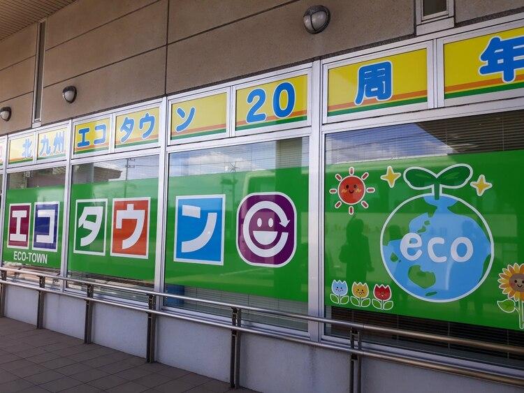 El Eco Town de Kitakyushu (Cynthia Talavera / Infobae)