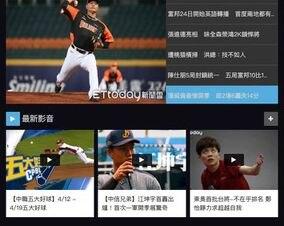"""Diario deportivo digital ET Today, donde trabaja """"Oscar"""" (captura de pantalla)"""