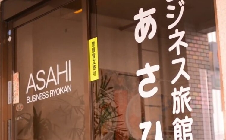 Image result for hotel japon Business Ryokan Asahi
