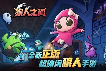 Werewolf Among Us, el clon chino del exitoso videojuego (South  China Morning Post)
