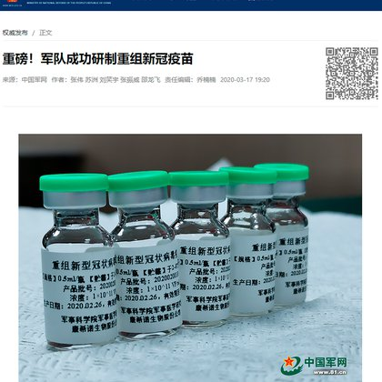 El comunicado oficial en el Ministerio de Defensa de la República Popular China