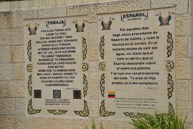 Cartel en mosaicos a la entrada de Yardenit, el centro turístico sobre el Jordan, del lado israelí de la frontera.