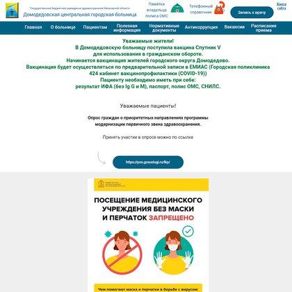 El texto con el que el hospital ruso de Domodedovo llama a la población local a inscribirse para darse la vacuna contra el COVID-19