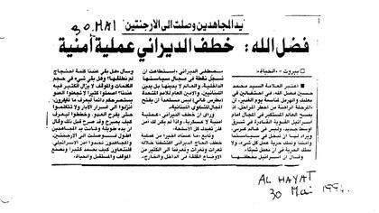 El comunicado publicado en un diario libanés.