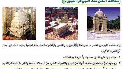 Parte del texto escolar de Arabia Saudita.