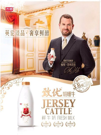El anuncio de Peter Philipps para la marca de lácteos Jersey Fresh Milk para el mercado chino