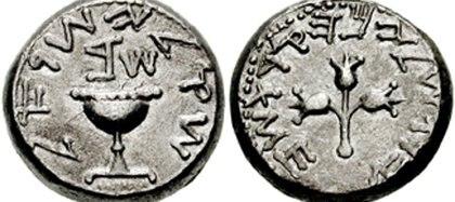 La moneda de la revuelta judía: